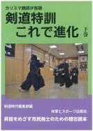 カリスマ講師が指導 剣道特訓これで進化 下巻