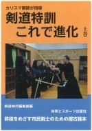 カリスマ講師が指導 剣道特訓これで進化 上巻