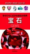 宝石 手のひらに広がる宝石の世界 ネイチャーガイド・シリーズ