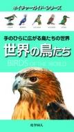 世界の鳥たち 手のひらに広がる鳥たちの世界 ネイチャーガイド・シリーズ