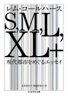 S,M,L,XL+現代都市をめぐるエッセイ ちくま学芸文庫