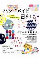 ハンドメイド日和 Vol.2 レディブティックシリーズ