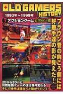 OLD GAMERS HISTORY Vol.7 アクションゲーム 戦国時代編