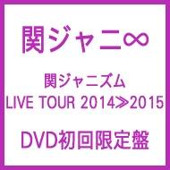 関ジャニズム LIVE TOUR 2014≫2015 (DVD)【初回限定盤】
