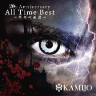 20th Anniversary All Time Best〜革命の系譜〜