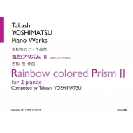 吉松隆ピアノ作品集 虹色プリズム 2 2台ピアノのための