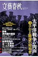 太平洋戦争の肉声 文藝春秋戦後70年企画 第4巻 文春ムック
