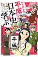 アラサーの平成ちゃん、日本史を学ぶ 日本人だから知りたい!