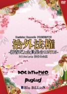 治外法権-新春だょ全員集合!!2015-
