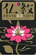 対訳 仏教のすべてを英語で語ろう