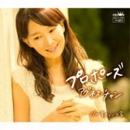 Propose/Shiawase To Iu Ji