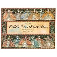おどる12人のおひめさま グリム童話 海外秀作絵本