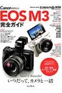 Canon Eosm3 完全ガイド インプレスムック