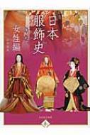 日本服飾史 女性編 風俗博物館所蔵