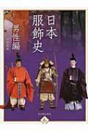 日本服飾史 男性編 風俗博物館所蔵
