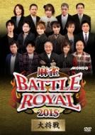 麻雀BATTLE ROYAL 2015 大将戦