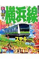 るるぶ横浜線 るるぶ情報版