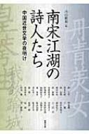 南宋江湖の詩人たち 中国近世文学の夜明け アジア遊学