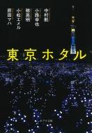 東京ホタル ポプラ文庫
