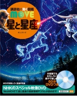 星と星座 講談社の動く図鑑 MOVE