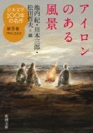日本文学100年の名作 第9巻 1994‐2003 アイロンのある風景 新潮文庫