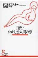 白夜/おかしな人間の夢 光文社古典新訳文庫