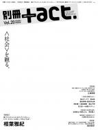 別冊+act.Vol.20 (2015)-culture Search Magazine ワニムックシリーズ