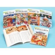 新・日本の歴史 全5巻