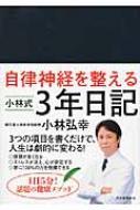 自律神経を整える小林式3年日記 ネイビー