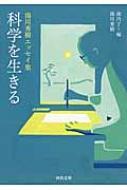 科学を生きる 湯川秀樹エッセイ集 河出文庫