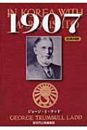 1907 日英対訳