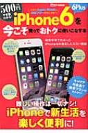 Iphone6 / 6plusを今こそ買っておトクに使いこなす本 サンエイムック