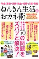 ねんきん生活のおカネ術 洋泉社mook