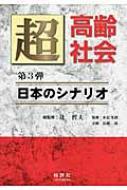 超高齢社会 第3弾 日本のシナリオ