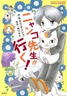 ニャンコ先生が行く! 1 花とゆめコミックス