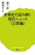 """世界史で読み解く現代ニュース""""宗教編"""" ポプラ新書"""