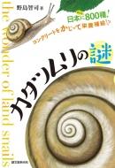 カタツムリの謎 日本になんと800種!コンクリートをかじって栄養補給!?