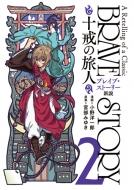 ブレイブ・ストーリー新説十戒の旅人 2 バンチコミックス