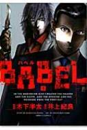 Babel 1 ヒーローズコミックス
