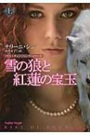 雪の狼と紅蓮の宝玉 上 扶桑社ロマンス