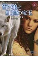 雪の狼と紅蓮の宝玉 下 扶桑社ロマンス