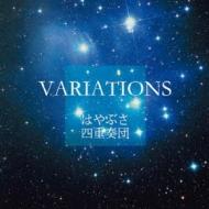はやぶさ四重奏団: Variations-j.s.bach, Prokofiev, Shostakovich, Planel, Riviere