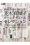 茅木真知子 ホームクチュールセレクション 23冊のソーイングブックから