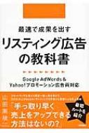 最速で成果を出すリスティング広告の教科書 Google AdWords & Yahoo!プロモーション広告両対応