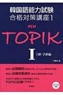 韓国語能力試験合格対策講座 1 NEW TOPIK1級・2級編
