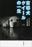 盲導犬クイールの一生 文春文庫