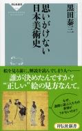 思いがけない日本美術史 祥伝社新書