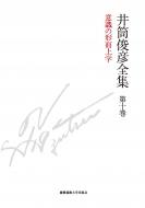 井筒俊彦全集 第10巻 意識の形而上学 1987年‐1993年