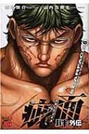 バキ外伝 疵面-スカーフェイス-6 チャンピオンredコミックス