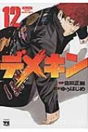 デメキン 12 ヤングチャンピオン・コミックス